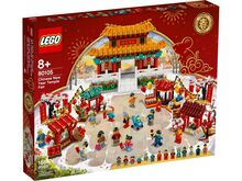 Chinese New Year Temple Fair, Lego 80105, Christos Varosis, other